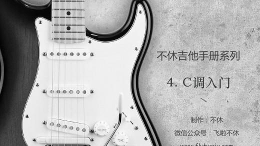 不休吉他手册-4.C调入门0000