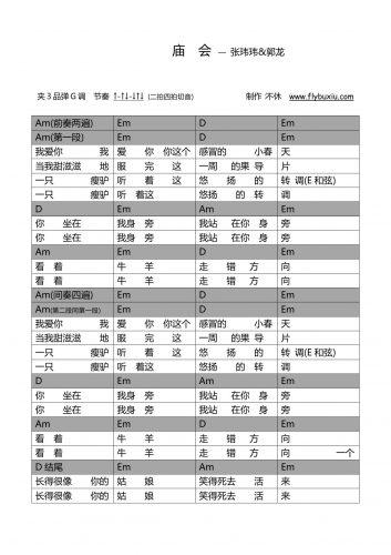 张玮玮&郭龙 庙会0000