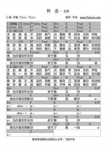 王菲-怀念0000