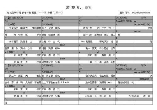 马飞-游戏机 专辑版0000